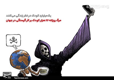 کاریکاتور/ سلفی ما مرگ !!!