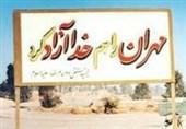 ایلام| نیاز امروز کشور تفکر دیروز رزمندگان آزاد ساز مهران است
