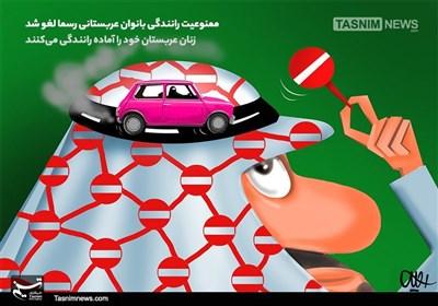 کاریکاتور/ ممنوعیترانندگی بانوانعربستانی رسما لغو شد