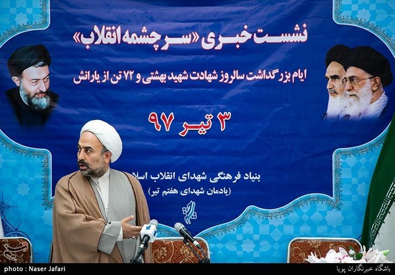 حجت الاسلام محمدرضا زائری در نشست خبری سرچشمه انقلاب