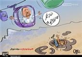 کاریکاتور/ مردم تو«چال» دولت توچال !!!