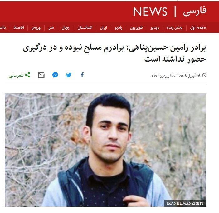 Image result for دستگیری رامین حسین پناهی