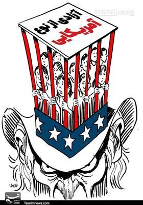 کاریکاتور/ آزادی از نوع آمریکایی !!!