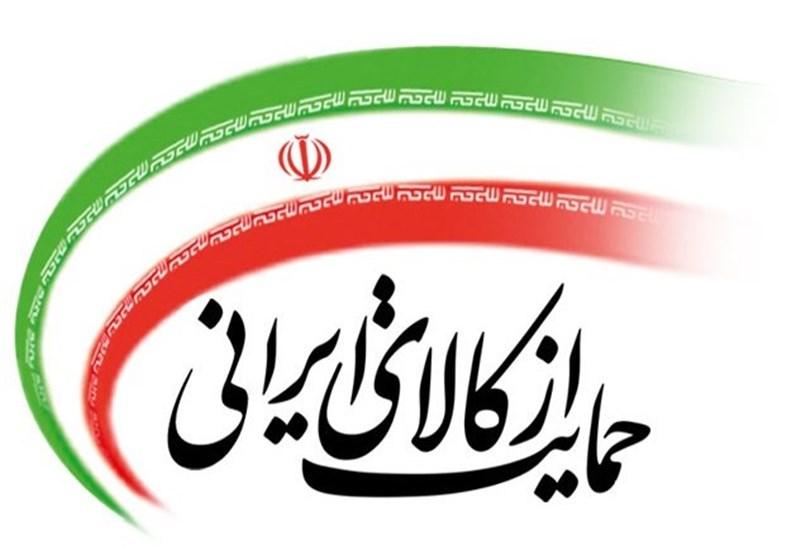 وزارت صنعت درباره حمایت از کالای ایرانی به مجلس گزارش میدهد