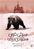 جهان آشفته قرن بیستم در «سرخی خون سفیدی برف»/ روایت انگلیسی از انقلاب روسیه
