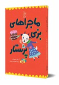 ماجراهای «بزی پرستار» در بازار کتاب نوجوان