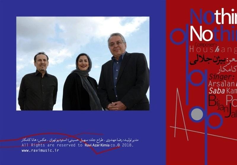 آلبوم «هیچ در هیچ» با اشعار بیژن جلالی منتشر شد