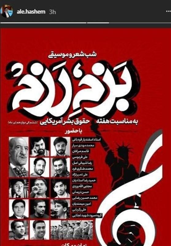شب شعر «بزم رزم» در تبریز برگزار میشود