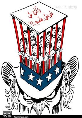 امریکی قِسم کی آزادی !!!