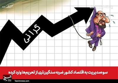 کاریکاتور/ سوءمدیریت ضربهسنگینتر از تحریم