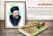 «مرگ تاجرانه»؛ نگاهی به حادثه هفتم تیر در کلام رهبر معظم انقلاب