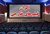 بررسی چگونگی اکران فیلمهای خارجی و نهاد نظارتی بر آن توسط وزارت ارشاد
