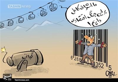 کاریکاتور/ گلایههای مردم از گرانی!