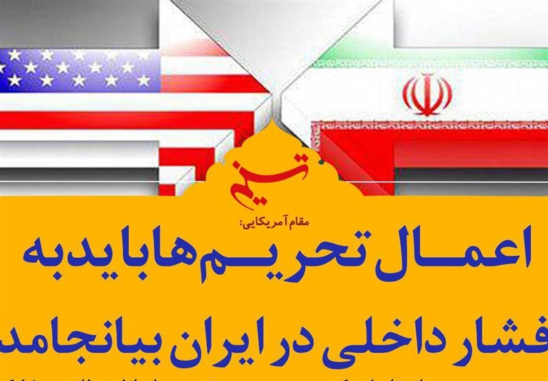فتوتیتر| مقام آمریکایی: اعمال تحریمها باید به فشار داخلی در ایران بیانجامد