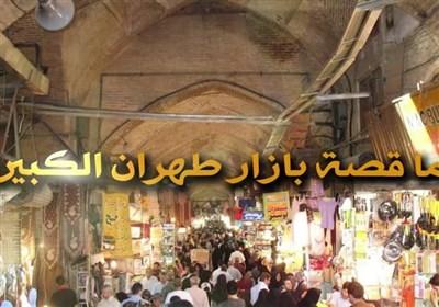 ما قصة بازار طهران الکبیر ؟!