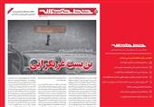 مخالفت رهبر انقلاب با برگزاری مراسم شکرگزاری سلامتی ایشان در حادثه 6 تیر