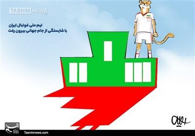 کاریکاتور/ تیمملیفوتبالایران با شایستگی از جامجهانی بیرونرفت