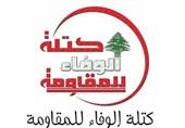 کتلة الوفاء للمقاومة : ما یجری فی قرى 48 اسقط کل المؤامرات الامریکیة والصهیونیة