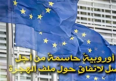 تحدیات قمة بروکسل المرتقبة