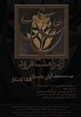 مستند «چاووش؛ از درآمد تا فرود» در گروه هنر و تجربه اکران میشود