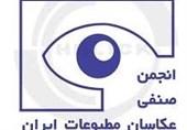 نخستین جلسه هیأت مدیره جدید انجمن صنفی عکاسان مطبوعاتی ایران برگزار شد