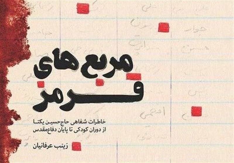 خاطرات حسین یکتا منتشر شد