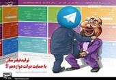 وزارت ارتباطات امکانات لازم را در اختیار هاتگرام و طلاگرام قرار داده است