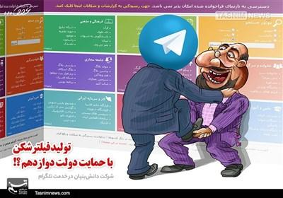 کاریکاتور/ شرکت دانشبنیان در خدمت تلگرام