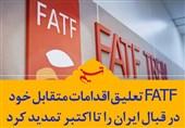 فتوتیتر  FATF تعلیق اقدامات متقابل خود در قبال ایران را تا اکتبر تمدید کرد