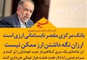 فتوتیتر| مشاور روحانی: بانک مرکزی مقصر نابسامانی ارزی است