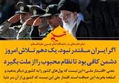 فتوتیتر| اگر ایران مقتدر نبود، یک دهم تلاش امروز دشمن کافی بود تا نظام محبوب را از ملت بگیرد
