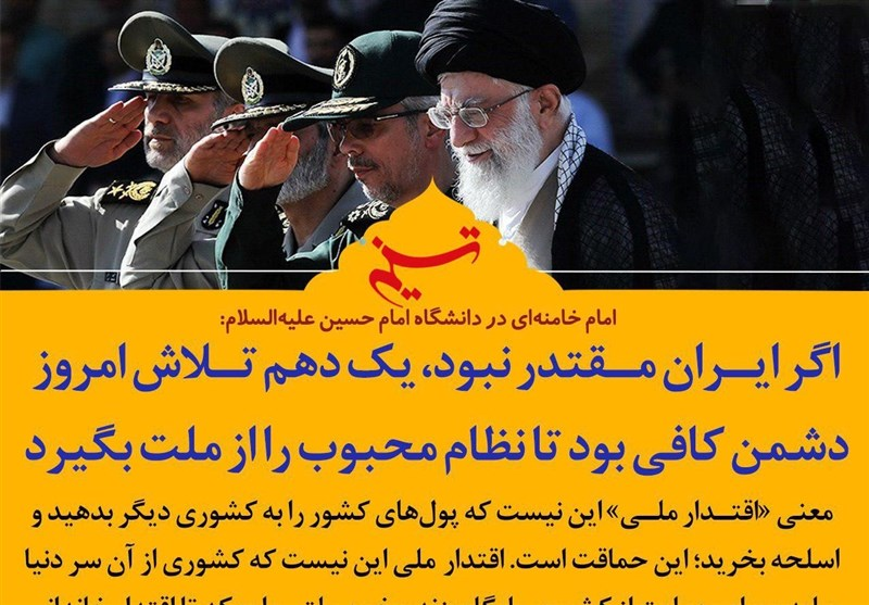 فتوتیتر  اگر ایران مقتدر نبود، یک دهم تلاش امروز دشمن کافی بود تا نظام محبوب را از ملت بگیرد