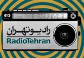 عقد زوجهای بیبضاعت در رادیو تهران برگزار میشود