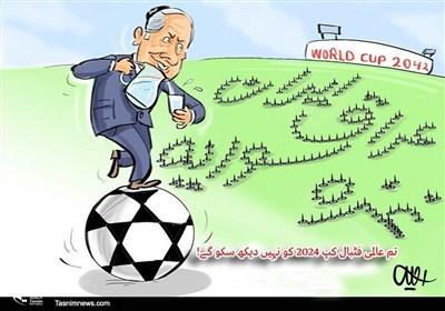 تم عالمی فٹبال کپ 2024 کو نہیں دیکھ سکوگے!!!