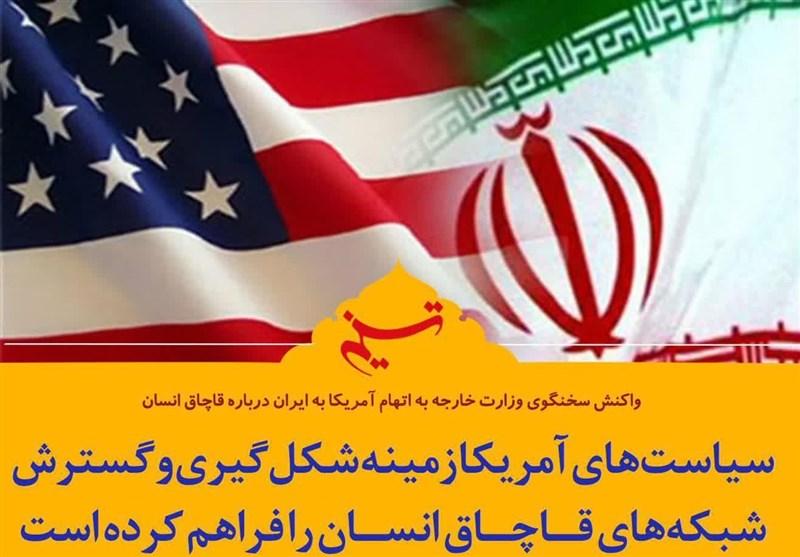 فتوتیتر  واکنش سخنگوی وزارت امور خارجه به اتهام آمریکا به ایران درباره قاچاق انسان