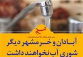 فتوتیتر| آبادان و خرمشهر دیگر شوری آب نخواهند داشت