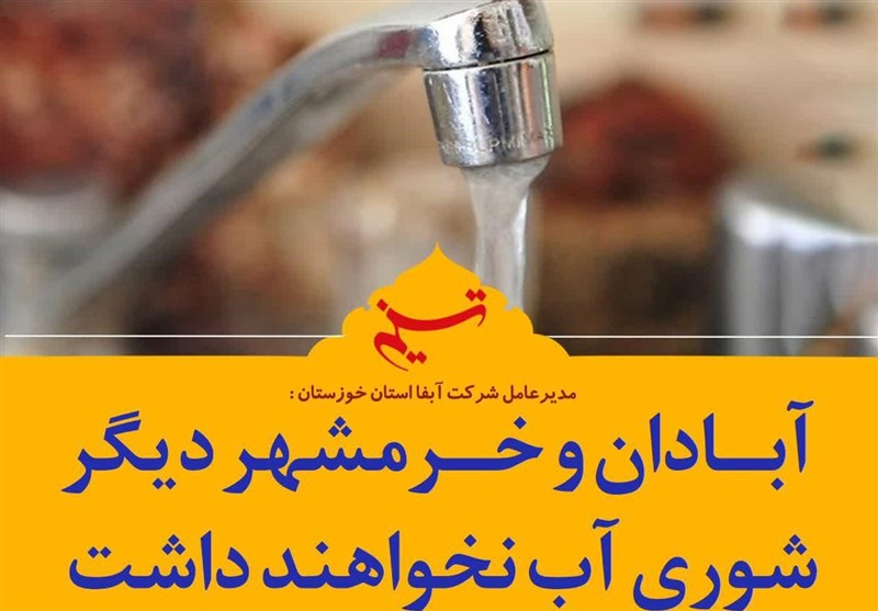 فتوتیتر  آبادان و خرمشهر دیگر شوری آب نخواهند داشت