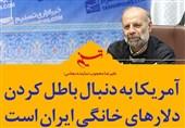 فتوتیتر| آمریکا به دنبال باطل کردن دلارهای خانگی ایران است