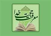 «معرفت حجت خدا»؛ جدیدترین محصول موسسه نور منتشر شد
