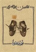 «رفوزهها»ی زرویی نصرآباد به چاپ چهارم رسید