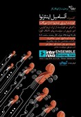 کنسرت کوارتتهای ایرانی و اروپایی در بزرگداشت هشتادمین سال تولد چکناوریان