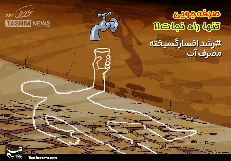 مصرف آب تهرانیها 70 لیتر بیشتر از سرانه کشوری است/ لزوم صرفه جویی 10 درصدی برای عبور از تابستان