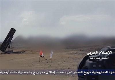 جب یمنی فوج زیرزمین پلیٹ فارم سے میزائل لانچ کرتی ہے !!!