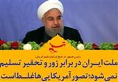 فتوتیتر| ملت ایران در برابر زور و تحقیر تسلیم نمیشود