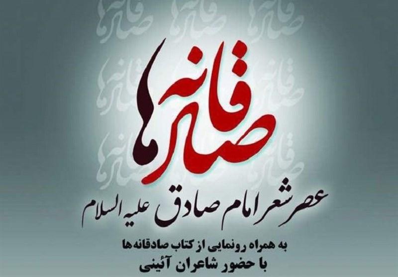 """عصر شعر """"صادقانه ها """" در خانه مهررضا (ع) برگزار میشود"""