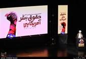 دومین نشست تخصصی حقوق بشر آمریکایی در مشهد برگزار میشود