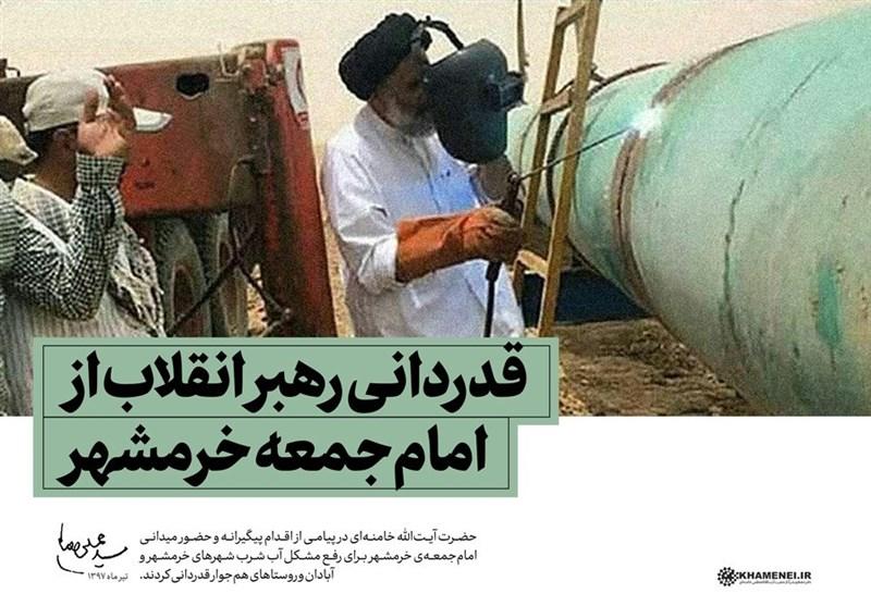 قدردانی امام خامنهای از اقدام پیگیرانه امامجمعه خرمشهر برای حل مشکل آب