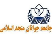 """برگزاری کنگره """"جامعه جوانان متحد اسلامی"""" با سخنرانی پورمحمدی و باهنر"""