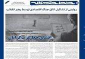 افشای خط رسانهای غربگرایان در خط حزب الله 140+لینک دریافت