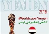 فراخوان فعالان فضای مجازی برای حمایت از مردم مظلوم یمن + عکس و فیلم